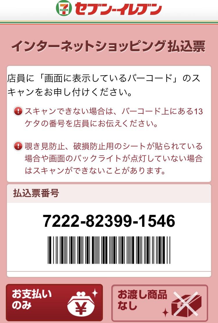 支払い用のバーコード