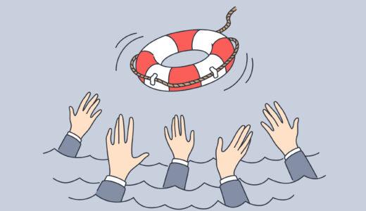 【緊急】会社が倒産したらどうすればいい?今後の行動をナビゲート