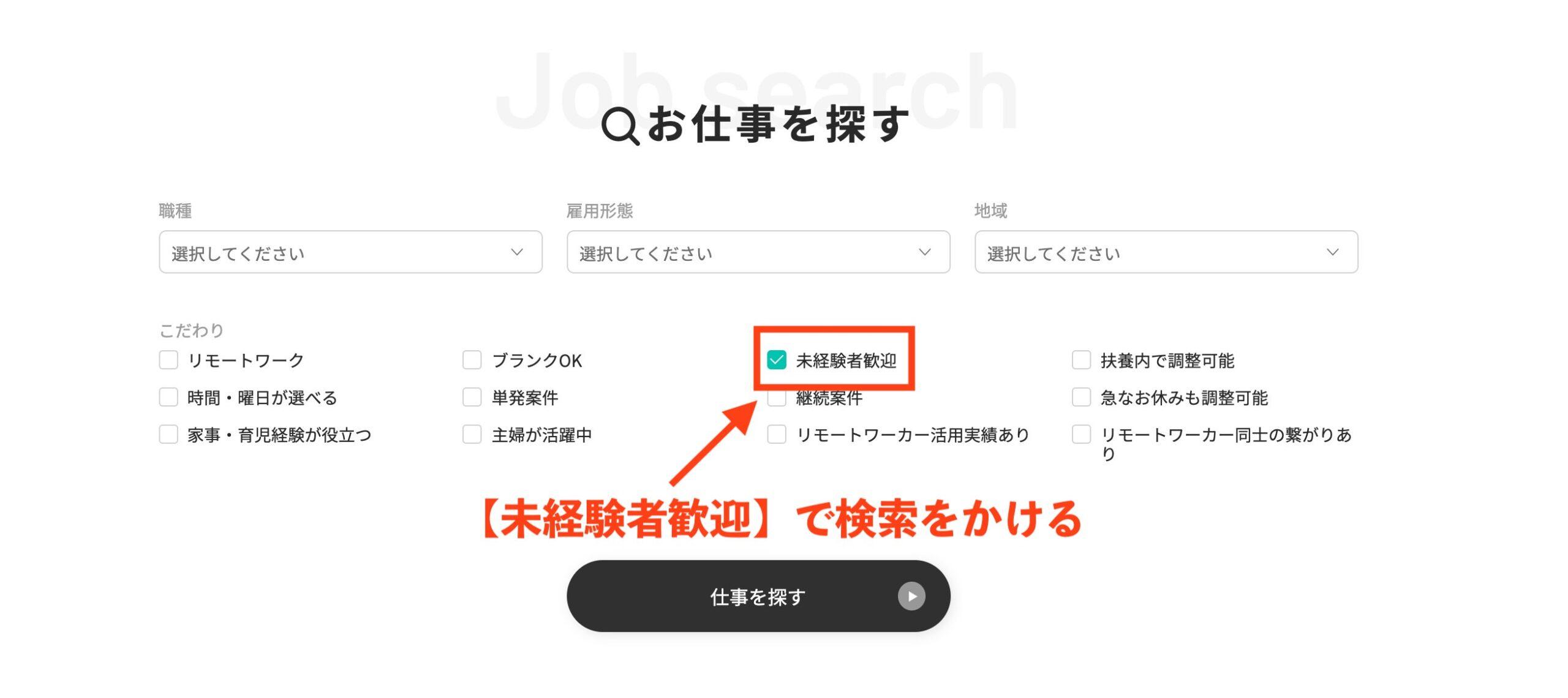リワークスのお仕事検索画面