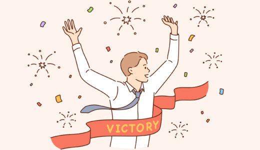 【攻略】最高効率で転職を成功させる方法【死角なし】