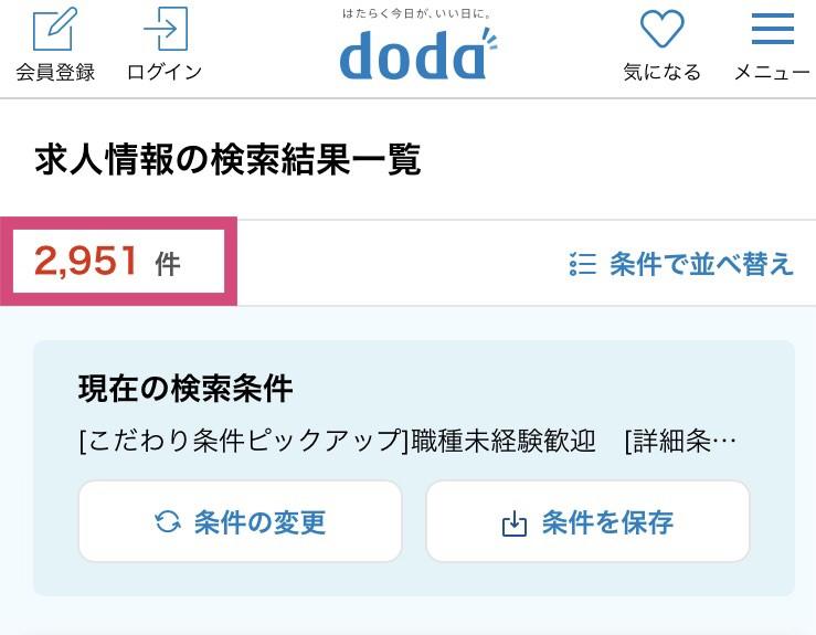 dodaでの検索結果