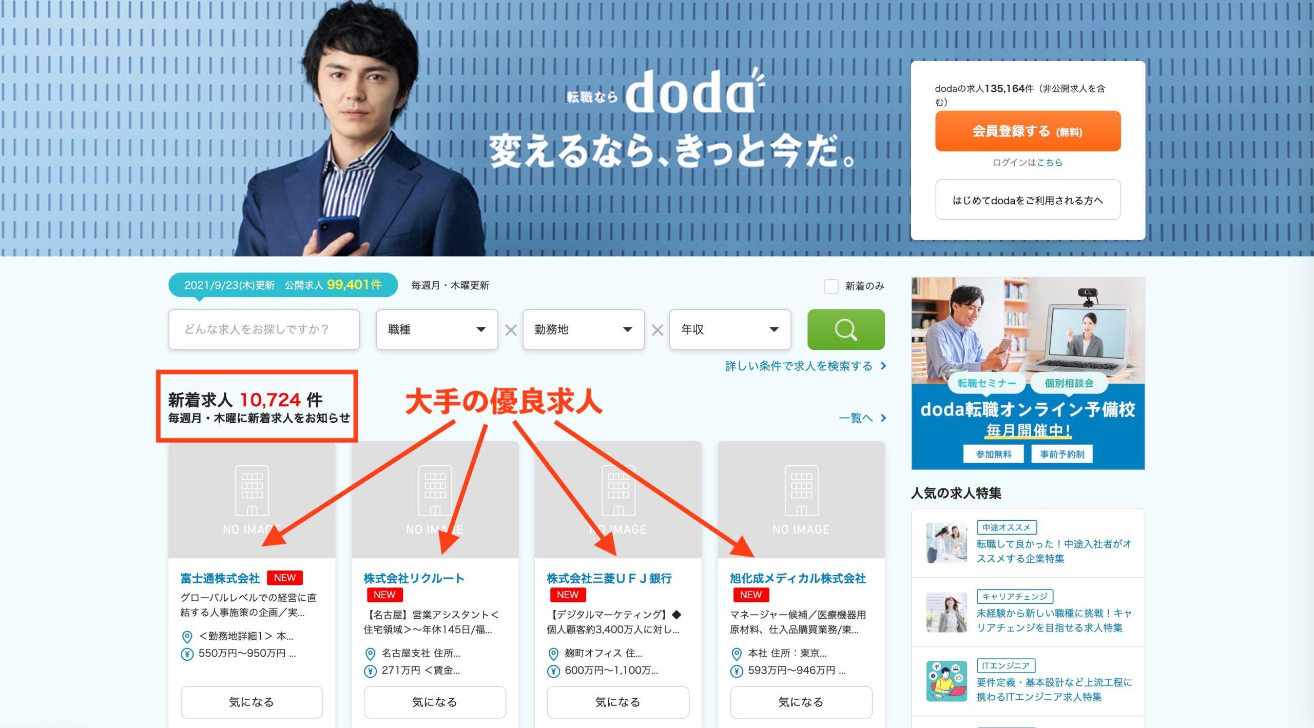 dodaの新着求人数