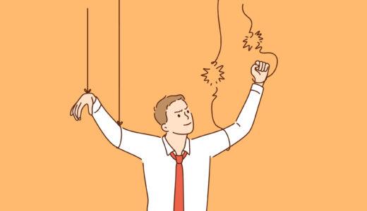【断言】仕事は3ヶ月で辞めても問題なし【理由を解説する】